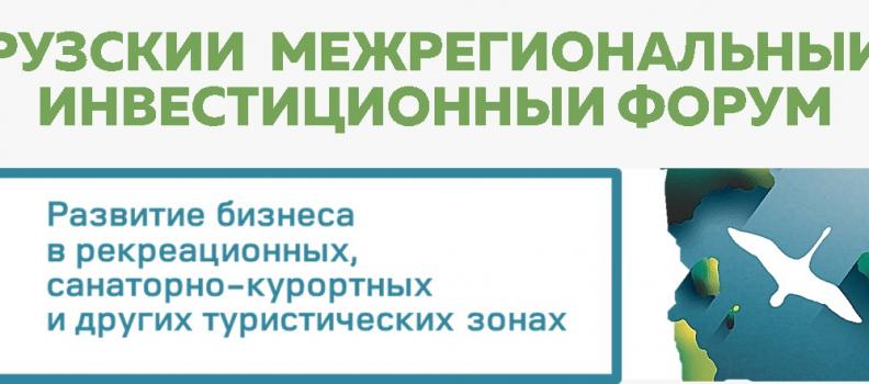 Межрегиональный инвестиционный форум
