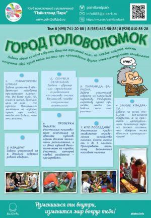 Gorod-Golovolomok-min.jpg