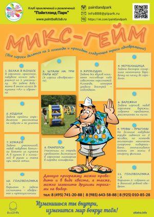 mix-game3-min.jpg